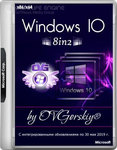 Windows 10 1903 19H1 8in2 Orig-Upd 06.2019 by OVGorskiy (x86/x64/RUS)