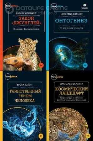New Science. Сборник (30 книг)