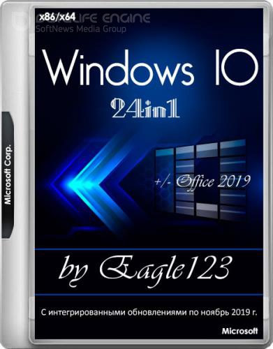 Windows 10 1909 24in1 x86/x64 +/- Office 2019 by Eagle123 11.2019 (RUS/ENG)